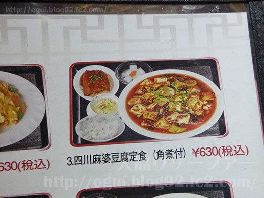 川味坊のランチ定食メニュー010