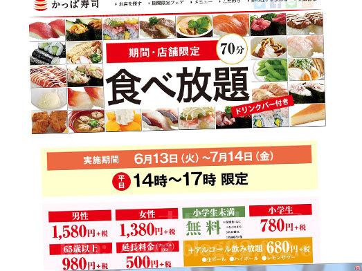 かっぱ寿司の食べ放題001