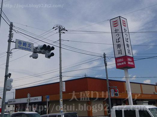 かっぱ寿司佐倉寺崎店002