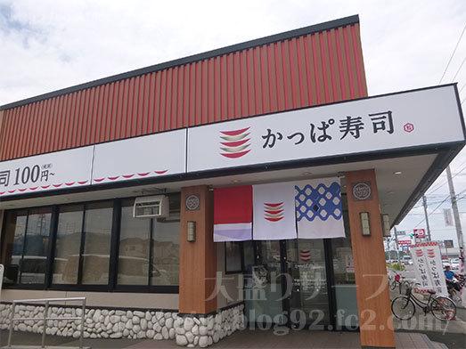 かっぱ寿司佐倉寺崎店003