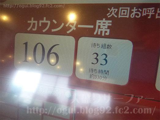 かっぱ寿司食べ放題の待ち時間004
