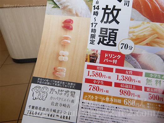 かっぱ寿司食べ放題のチラシ006