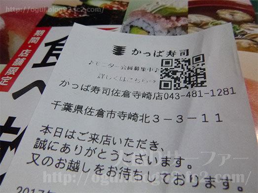 かっぱ寿司食べ放題お会計024