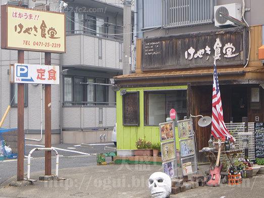 野田のデカ盛りけやき食堂039