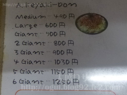 けやき食堂のメニュー英語版045