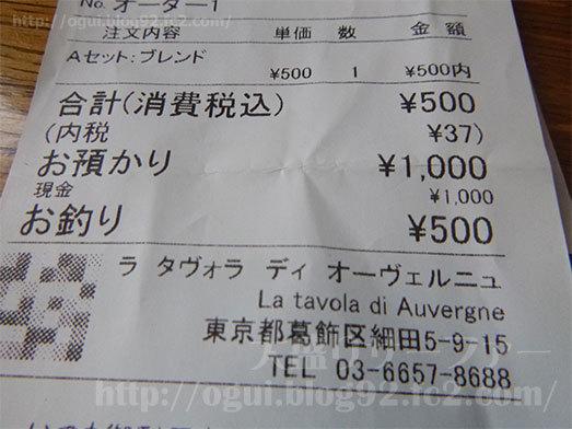 パン食べ放題500円オーヴェルニュ023