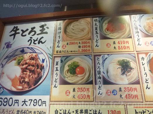 讃岐釜揚げうどん丸亀製麺メニュー005