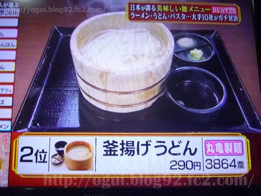麺チェーン店総選挙の2位007