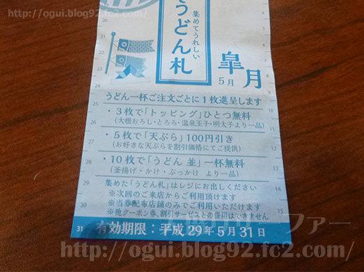 丸亀製麺うどん札サービス券024