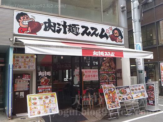 秋葉原の肉汁麺ススム004