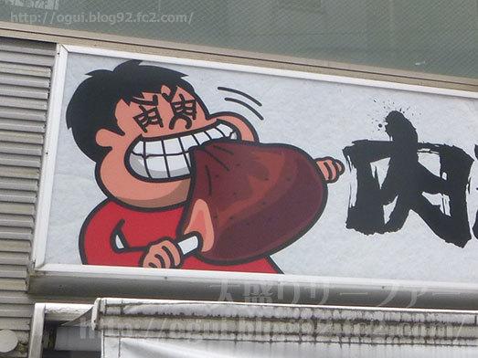 秋葉原の肉汁麺ススム005