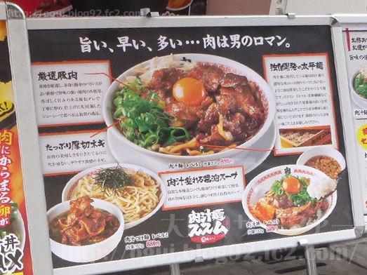 肉汁麺ススムのメニュー007