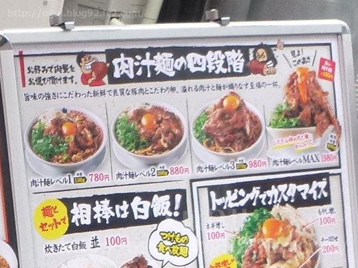 肉汁麺ススムのメニュー008