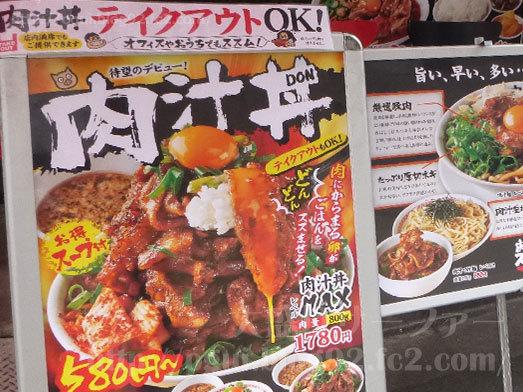 肉汁麺ススムのメニュー009