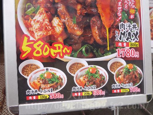 肉汁麺ススムのメニュー010