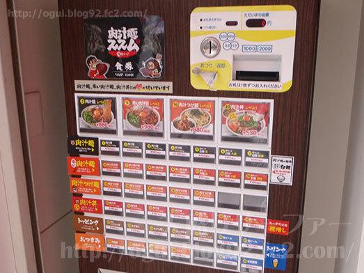肉汁麺ススムの券売機011