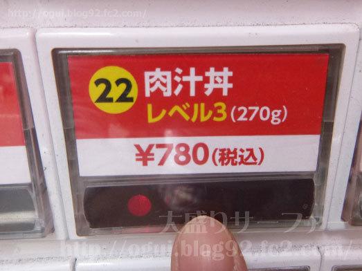 肉汁麺ススムの券売機012