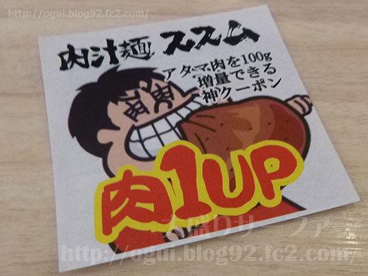肉1UP増量神クーポン027