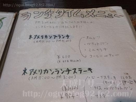 新松戸レストランSTのメニュー007