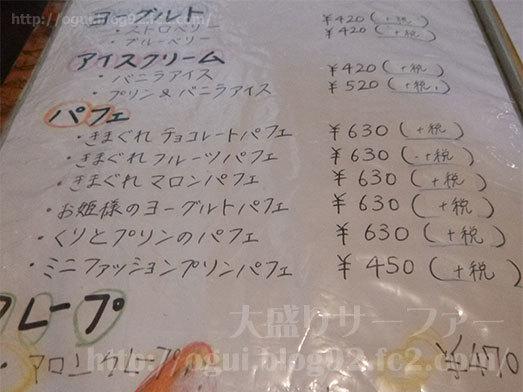 新松戸レストランSTのメニュー009