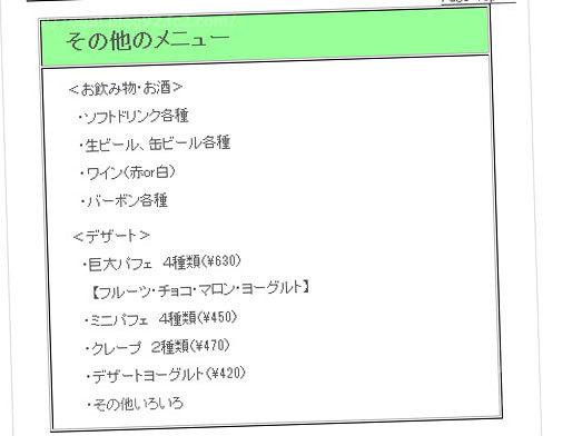 新松戸レストランSTのホームページ010