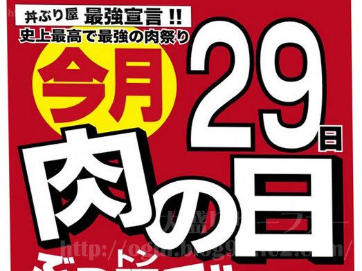 伝説のすた丼屋毎月29日は肉の日078
