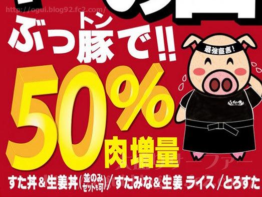 ぶっと豚で!!50%肉増量079
