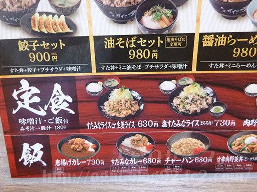 伝説のすた丼屋のメニュー表082