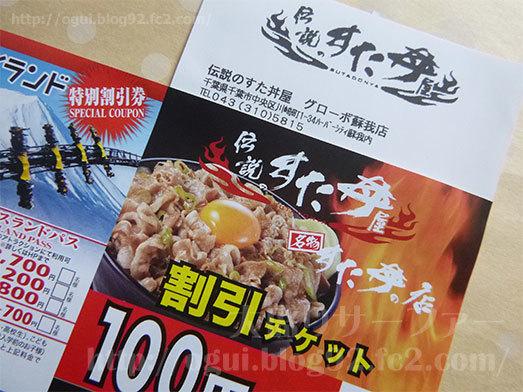 すた丼屋の割引チケット100円引券094