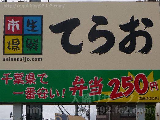 千葉県で一番安い生鮮市場てらお006