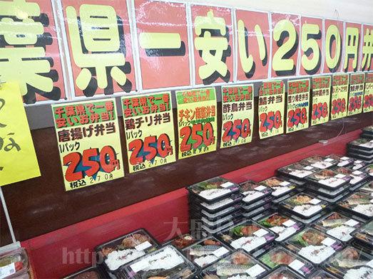 千葉県で一番安い250円弁当007