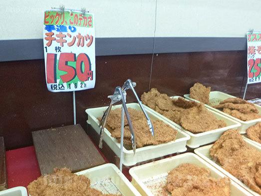 生鮮市場てらおデカ盛りチキンカツ009
