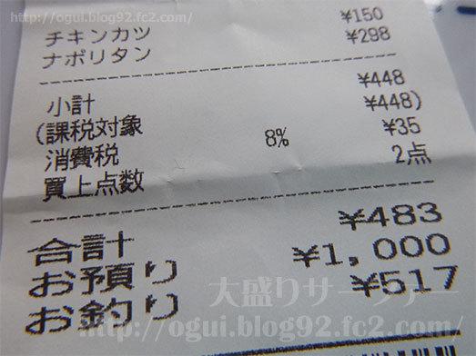 千葉県で一番安いスーパーてらお027