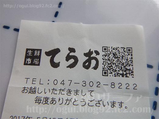 千葉県で一番安いスーパーてらお028