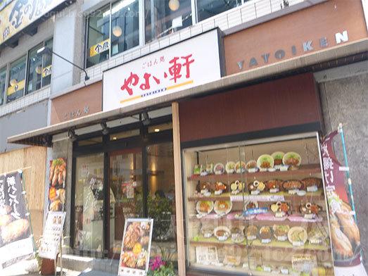 やよい軒渋谷新南口店の外観212
