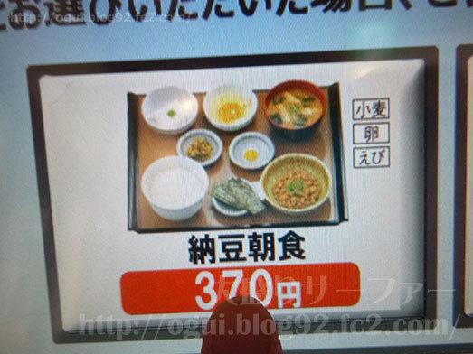 やよい軒渋谷新南口店の券売機213