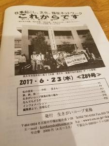 170627機関紙