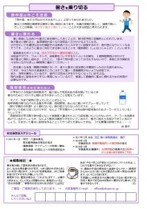 事務所ニュース17/6月号 2017_0531 -002