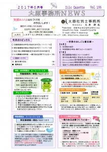 事務所ニュース17/6月号 2017_0531 -001