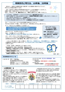事務所ニュース17/7月号-002