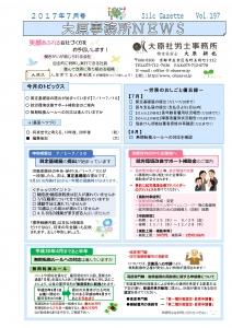 事務所ニュース17/7月号-001