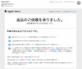 MacBook2017 返品 11
