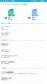Zenfone3ultra 設定 DS 01