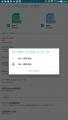 Zenfone3ultra 設定 DS 02