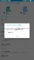 Zenfone3ultra 設定 DS 05