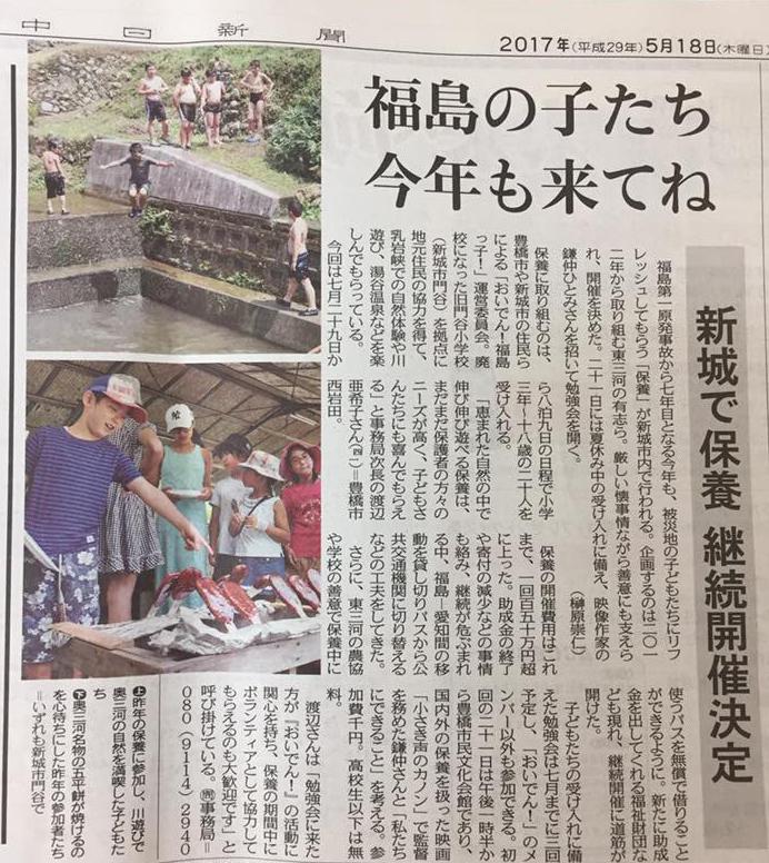 2017年5月17日中日新聞/東三河版掲載記事