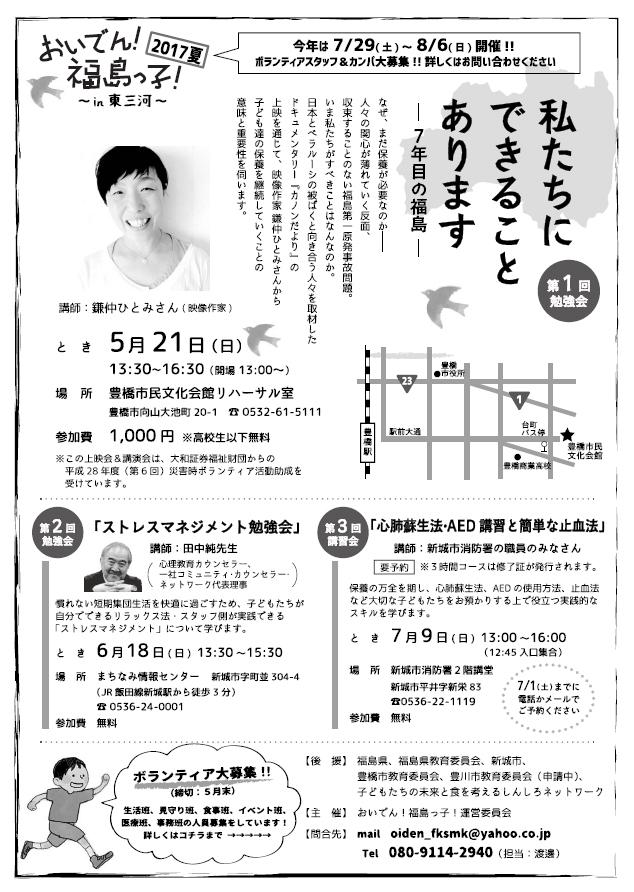 おいでん!福島っ子!2017夏 勉強会チラシ