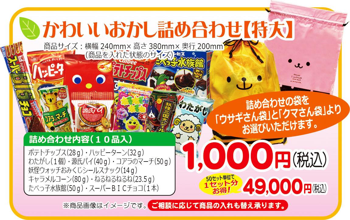 かわいいおかしの詰め合わせ【特大】1000円セット