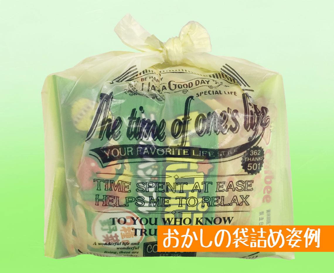 お菓子の詰め合わせ姿(例)/ONE'S LIFE柄袋