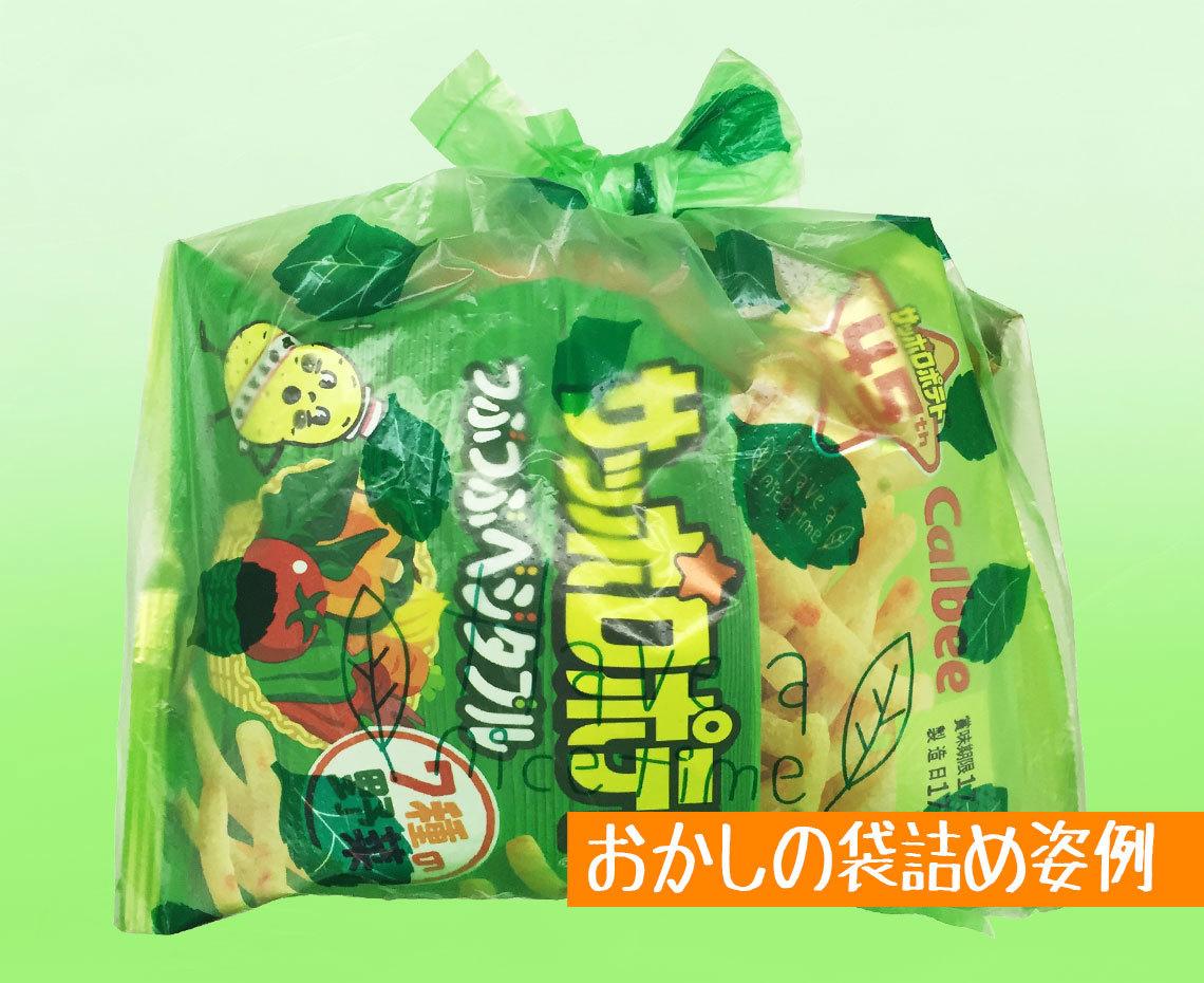お菓子の詰め合わせ姿(例)/葉っぱ柄袋